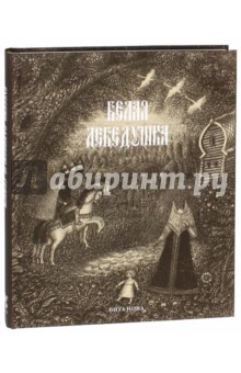 Белая лебедушка. Русские волшебные сказки фото