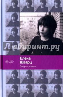 Зверь-цветокСовременная отечественная поэзия<br>В книгу вошли избранные стихотворения Елены Шварц (1948-2010), одного из лучших поэтов ленинградского андеграунда 1970-х и 1980-х годов.<br>Составитель: Останин Борис.<br>