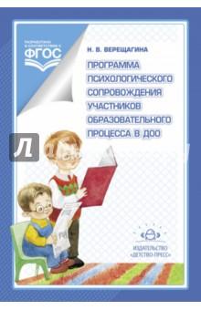 Программа психологического сопровождения участников образовательного процесса в ДОО. ФГОСПсихолог в ДОУ<br>Данное пособие является комплексной разработкой условий психологического сопровождения участников образовательных отношений (дети, родители, педагоги, администрация) в дошкольных образовательных организациях. Программа психологического сопровождения является обязательным документом педагога-психолога, так как обеспечивает реализацию основной и/или адаптированной общеобразовательной программы дошкольного образования. Согласно концепции программы психологического сопровождения составляются рабочие программы педагога-психолога, направленные на решение определенных задач (обеспечение эмоционального комфорта во вновь набранных группах, при адаптации детей в детском саду, развитие высших психических функций детей и т. д.).<br>Представленная в пособии программа психологического сопровождения участников образовательного процесса в ДОО имеет согласование с кафедрой психологии Академии постдипломного образования (Санкт-Петербург).<br>Пособие имеет практико-ориентированный характер, поэтому будет интересно практикующим и начинающим педагогам-психологам дошкольных образовательных организаций, а также студентам психолого-педагогического профиля.<br>