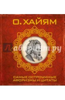 Самые остроумные афоризмы и цитатыАфоризмы<br>Царь философов Востока и Запада, персидский мудрец, астроном, математик и физик, Омар Хаям построил классификацию кубических уравнений, создал точный календарь, который используется с XI века в Иране и по ныне. Однако Хаям известен во всем мире прежде всего как поэт, автор знаменитых рубаи, которые прославляют красоту, жизнь, дружбу, судьбу и любовь…<br>В книгу входят самые лучшие афоризмы, где каждый читатель сможет найти в этих прекрасных и полных мудрости четверостиший что-то свое, близкое и невысказанное.<br>