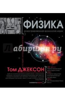 Физика. Иллюстрированная хронология наукиФизические науки. Астрономия<br>Физика проливает свет на строение Вселенной и ее законы, на философскую идею, лежащую в основе всего мироздания. Стимулирует развитие техники и технологий, вдохновляет на изобретения. По мысли британского популяризатора науки Тома Джексона, история физики - это 100 ступеней, ведущих из античности к недавнему прошлому, и 100 глав о важнейших открытиях и идеях. А также неразрешенные вопросы, параметры Вселенной, физические константы, элементарные частицы, Периодическая таблица и - подробная хронология науки в лицах и датах. Том Джексон - британский популяризатор науки, сумевший пересказать сложные вещи в живой, увлекательной форме. Он окончил Бристольский университет и вот уже 20 лет создает книги, которые восполняют пробелы в памяти и образовании самого широкого круга читателей.<br>