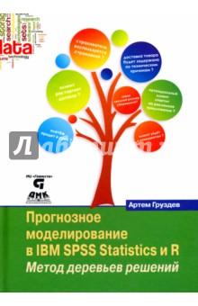 Прогнозное моделирование в IBM SPSS Statistics и R. Метод деревьев решенийРуководства по пользованию программами<br>Данная книга представляет собой практическое руководство по применению метода деревьев решений для задач сегментации, классификации и прогнозирования. Каждый раздел книги сопровождается практическим примером. Кроме того, книга содержит программный код SPSS Syntax и R, позволяющий полностью автоматизировать процесс построения прогнозных моделей. Автором обобщены лучшие практики использования деревьев решений от таких компаний, как Citibank N.A., Transunion и DBS Bank.<br>Прочитав эту книгу, вы сможете:<br>- строить и интерпретировать деревья решений;<br>- оценивать дискриминирующую способность полученных моделей;<br>- улучшать модели дерева с помощью процедуры обрезки ветвей (прунинга);<br>- улучшать модели логистической регрессии, используя информацию дерева;<br>- применять правила классификации/прогноза, полученные с помощью дерева, к новым данным.<br>Издание будет интересно маркетологам, риск-аналитикам и другим специалистам, занимающимся разработкой и внедрением прогнозных моделей.<br>