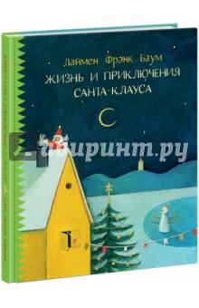 Жизнь и приключения Санта-Клауса фото
