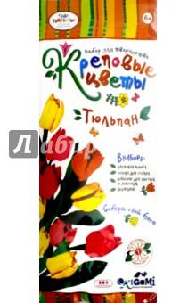Креповые цветы своими руками Тюльпан (02559)Другие виды конструирования из бумаги<br>Креповая бумага - удивительный материал для декорирования. Она обладает повышенной прочностью, а поделки из нее получаются очень красивые. Креповую бумагу легко отличить - она жатая, приятная на ощупь, ее богатая цветовая палитра открывает безграничные возможности для творчества. Цветы из такой бумаги порой сложно отличить от настоящих.<br>В наборе: креповая бумага, основа для стебля, шаблон для листьев и лепестков, декор, клей.<br>Изготовлено из полимерных материалов, металла, бумаги.<br>Не рекомендовано детям младше 3-х лет. Содержит мелкие детали.<br>Для детей старше 6-ти лет.<br>Сделано в Китае.<br>