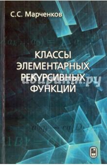 Классы элементарных рекурсивных функцийМатематические науки<br>В книге представлены основные классы элементарных рекурсивных функций, изучаемых в теории рекурсивных функций. Приведены различные определения исследуемых классов, установлены соотношения включения между ними. В терминах сложности вычислений получено описание большого числа классов элементарных функций. Для ряда классов дано решение проблемы о существовании конечных базисов по суперпозиции. Книга ориентирована на широкий круг читателей: студентов и аспирантов математических факультетов, изучающих теорию алгоритмов, а также научных сотрудников и преподавателей высшей школы.<br>