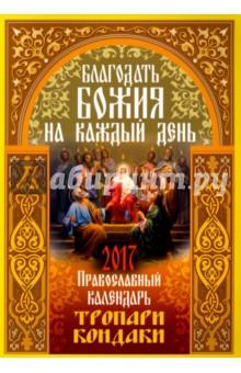 Православный календарь 2017 г. Благодать Божия на каждый деньОбщие вопросы православия<br>Благодать Божия на каждый день - традиционный православный календарь. Содержит месяцеслов с указаниями евангельских и апостольских чтений на каждый день года, а также тропари и кондаки Спасителю, Божией Матери и святым угодникам Божиим.<br>