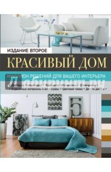 Красивый дом. Миллион решений для вашего интерьераДизайн. Интерьер<br>В этом издании вы найдете множество вдохновляющих идей для оформления вашей квартиры или загородного дома. В этой яркой подарочной книге рассказывается о всех стилях интерьера, о том, как выбрать материалы для потолка и пола, цветовую гамму, концепцию освещения и мебель. Вы узнаете, как с помощью дизайна создать неповторимую атмосферу в доме!<br>2-е издание.<br>