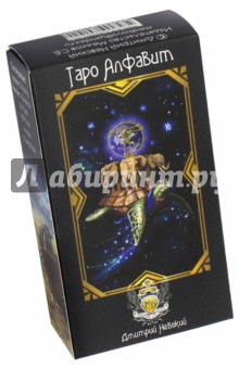 Колода карт Таро Алфавит (78 карт с инструкцией)Гадания. Карты Таро<br>Таро Алфавит.<br>78 карт и инструкция.<br>- 22 Старших<br>- 55 Младших Аркана <br>- 6 карт Рока.<br>