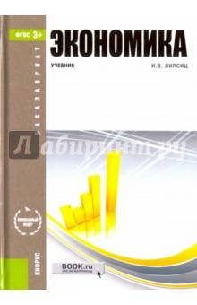 Экономика. Учебник для бакалавровЭкономика<br>Раскрыты основные понятия современной экономической теории, микро- и макроэкономики, описаны механизмы рыночной экономики и проблемы их формирования в России. Приведены примеры из российской и зарубежной практики, доступно изложены сложные экономические категории.<br>Соответствует ФГОС ВО 3+.<br>Для студентов, обучающихся по программам бакалавриата. Будет полезным для всех, кто интересуется устройством и принципами функционирования современной экономики.<br>4-е издание, стереотипное.<br>