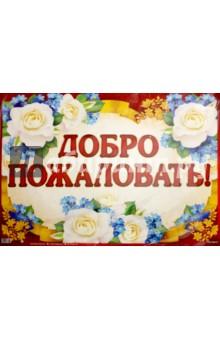 Гирлянда с плакатом Добро пожаловать! (А3) (ГР-9601)Аксессуары для праздников<br>Представляем вашему вниманию гирлянду с плакатом Добро пожаловать<br>Материал: картон.<br>