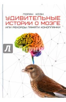 Удивительные истории о мозге, или рекорды памятиПопулярная психология<br>Лоран Коэн - нейрофизиолог, специализирующийся на изучении памяти. В его книге с легким юмором преподносятся ответы на сложные вопросы о функционировании нашего мозга, и всякая научная теория становится интересной историей. <br>Что поддерживает наш мозг в рабочем состоянии с самого первого дня нашей жизни? Что происходит в голове, когда мы спим? Множество феноменов, интересных наблюдений и глубоких выводов о работе нашего мозга собраны в данной книге, которая станет интересна всякому, кто думает о том, как он думает.<br>
