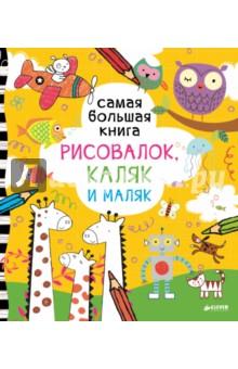 Самая большая книга рисовалок, каляк и малякДругое<br>Перед вами самая большая книжка с каляками, маляками и рисовалками! Скорее хватайте фломастеры, карандаши и… фантазируйте, рисуйте, играйте, придумывайте персонажам смешные имена и увлекательные истории.<br>Для чтения взрослыми детям.<br>