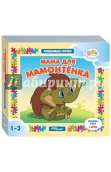 Книжка-игрушка Мама для мамонтёнка (93235)Игры с мишенью<br>Книжка-пазл Мама для мамонтенка знакомит с героями любимого мультфильма, расширяет представление ребёнка об окружающем мире, знакомит с новыми понятиями. Развивает речь, мелкую моторику, память, логическое мышление.<br>