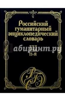Российский гуманитарный энциклопедический словарь: В 3 т. Том III