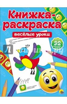 Книжка-раскраска. Весёлые урокиРаскраски с играми и заданиями<br>Представляем вашему вниманию книжку - раскраску Веселые уроки.<br>Для старшего дошкольного возраста.<br>