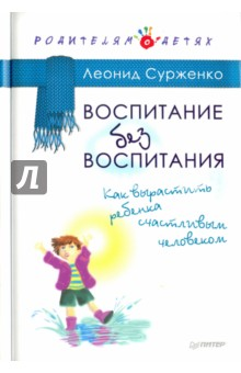 Воспитание без воспитания. Как вырастить ребенка счастливым человекомДетская психология<br>О чем эта книга? Действительно ли можно сделать своего ребенка счастливым по книжке? Эта книга не о воспитании. Она о том, как не мешать ребенку расти, не ломать в нем то, что заложено изначально. Можно ли осчастливить по книжке - нет, нельзя. Но попытаться стоит.<br>И об авторе. Педагог, психолог, писатель. Автор доброго десятка книг. Любит жизнь, детей, котов. Не любит злых и когда орут. Из достоинств, по мнению читателей, - легкость слога. Из недостатков - не читал книжки Юлии Гиппенрейтер. Из пожеланий читателю - думать своей головой. И иногда вспоминать, как мы его любим. Его. Нашего ребенка.<br>