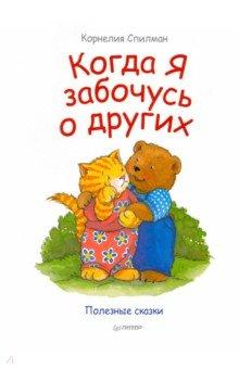 Когда я забочусь о других. Сказки для эмоционального интеллектаСказки зарубежных писателей<br>С помощью этой книги ваш малыш увидит и поймёт, что, когда он болен, обижен или недоволен, другие люди заботятся о нём. Вместе с маленьким мишкой ребенок узнает, что окружающие нуждаются в уходе также, как он сам.<br>
