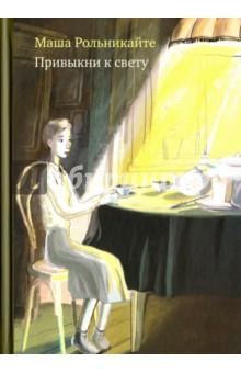 Привыкни к светуМемуары<br>Повесть Привыкни к свету - литературное, художественное продолжение самой известной документальной книги Маши Рольникайте (1927-2016) - Я должна рассказать, дневников, которые она вела в 1941-1945 годах сначала в еврейском гетто оккупированного гитлеровцами Вильнюса, а затем - в концентрационных лагерях Латвии и Польши. Литературное в том смысле, что это всё-таки вымысел, и героиня Привыкни к свету Нора - это не сама Маша, при всей автобиографичности книги. Нора не попала в вильнюсское гетто - ей удалось спрятаться и пережить облавы. Затем начались долгие годы скитаний и жизни в убежищах: еврейскую девочку прятали литовцы, рискуя своими жизнями. А потом, после освобождения Литвы от оккупации, Нора вернулась в родной город. Это было быстро и несложно - несколько часов тряски в вагоне поезда. Но теперь ей предстоял новый, трудный и долгий путь - начатая заново жизнь.<br>Для среднего и старшего школьного возраста.<br>