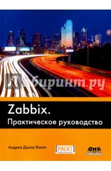 Zabbix. Практическое руководствоРуководства по пользованию программами<br>В настоящее время системы мониторинга играют все более важную роль в вычислительных окружениях. Они применяются не только для контроля работоспособности систем, но также для предупреждения проблем, связанных с несвоевременным расширением окружений. К числу таких систем мониторинга принадлежит и Zabbix - одно из самых популярных решений мониторинга сетей и приложений.<br>Это новое издание содержит все необходимые знания, которые могут понадобиться для принятия стратегических и практических решений, касающихся системы мониторинга Zabbix. Конфигурация, которую вы создадите с помощью этой книги, придется впору вашему окружению, как перчатка руке. Вы пройдете через начальный этап выбора правильного размера и конфигурации для вашей системы, узнаете, как осуществляется мониторинг, и научитесь создавать свои компоненты. Освоите приемы экспортирования данных и интеграции с другими системами.<br>К концу книги вы получите настроенную и отлаженную систему мониторинга и со всей ясностью поймете, насколько важную роль она играет в вычислительном окружении.<br>2-е издание.<br>