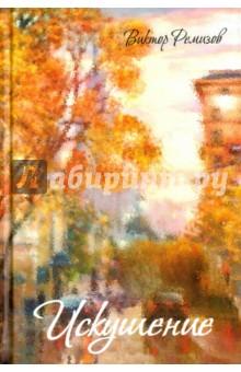ИскушениеСовременная отечественная проза<br>Герои нового романа Виктора Ремизова Искушение пытаются преодолеть трудности, знакомые многим жителям страны. Но судьба сталкивает их с людьми и обстоятельствами, которые ставят перед ними большие и сложные вопросы жизни и любви. Банальные ситуации переворачиваются из-за небанальной реакции героев. В итоге - всем приходится пройти проверку сомнением и искушением.<br>