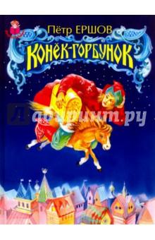 Конек-горбунокОтечественная поэзия для детей<br>Вашему вниманию предлагаются сказка Петра Павловича Ершова Конек-горбунок.<br>Для детей старшего дошкольного возраста.<br>