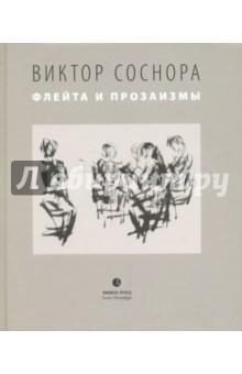 Флейта и прозаизмыСовременная отечественная поэзия<br>Виктор Соснора, пожалуй, единственная фигура в современной русской поэзии, по поводу которой не возникает никаких споров между различными литературными течениями и группировками - заслуги поэта перед русской литературой признают все. Его произведения переведены на основные европейские языки (хлопоты об этом еще в 60-е взяла на себя Л. Брик) и давно стали объектом пристального изучения литературоведов и филологов. Он был в творческих (и дружеских) отношениях с Н. Заболоцким, В. Каменским, А. Крученых, Д. Бурлюком. Авангардист и экспрессионист в поэзии, как прозаик он стал одним из основоположников русского литературного постмодерна. Воистину живой классик.<br>В 2016 году Виктору Сосноре исполняется восемьдесят лет. В эту юбилейную книгу включены стихи, написанные поэтом на пороге нулевых годов. В оформлении издания использованы гравюры художника Андрея Бодрова, исполненные в технике сухая игла.<br>
