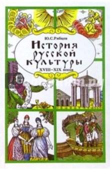 История русской культуры: Художественная жизнь и быт XVIII-XIX веков