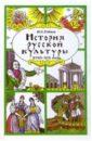 История русской культуры:  ...