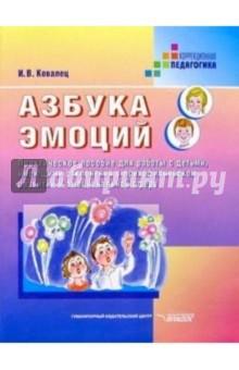 Азбука эмоций: Практич. пособ. для работы с детьми, имеющ. отклон. в психофизич. разв. и эмоц. сфере