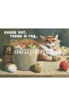 Магнит Каков кот, таков и год Речь