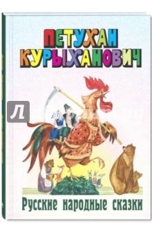 Петухан Курыханович. Русские народные сказки