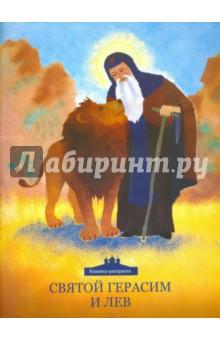 Святой Герасим и лев. Книжка-раскраскаРелигиозная литература для детей<br>О чем эта книга<br>Историю о великом постнике и подвижнике преподобном Герасиме Иорданском, которому служил дикий лев, любят и дети, и взрослые. О том, как святой Герасим познакомился и подружился со львом, как зверь жил в монастыре преподобного и во всем ему помогал, эта книга. Рассказ проиллюстрирован подробными рисунками-раскрасками, вовлекающими маленького читателя в обдумывание и дополнение чудесной истории яркими красками.<br><br>Для кого эта книга<br>Для детей дошкольного и младшего школьного возраста.<br><br>Почему мы издали эту книгу<br>С небольшого по объему и доступного по изложению рассказа, встроенного в игру (раскраски, вопросы и задания к иллюстрациям), можно начать знакомство ребенка с православными святыми. История необыкновенной дружбы святого Герасима с диким львом - замечательный повод поговорить с ребенком о дружбе и верности, пороках и добродетелях, жизни и смерти и о тех многочисленных чудесах, которые открывает Господь чистому сердцу. <br><br>Изюминка издания<br>На каждом развороте раскраски сразу после основного текста следует небольшое задание или пояснение к расположенной рядом картинке. Текст украшают буквицы и рамки, которые перекликаются с соседним изображением и продолжают его.<br>Допущено к распространению Издательским советом Русской Православной Церкви ИС Р16-612-0488.<br>
