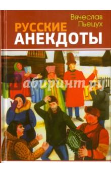 Русские анекдоты. Избранные рассказыСовременная отечественная проза<br>Вообще анекдот (от греческого неопубликованный, он же апокрифический) представляет собой самостоятельный литературный жанр, причем почтенного возраста, как комедия и трагедия, которые по-русски переплетаясь, в результате образуют тоже самое - анекдот.<br>А классический анекдот обыкновенно короток, как жизнь, комично трагичен, а то и трагедийно комичен, как жизнь, но это всегда истина (или часть истины) в последней инстанции, запечатленная, что называется в двух словах. Оттого-то и популярно у нас это миниатюрное сказание под названием анекдот, что оно знает о жизни, соотечественнике и родной стране гораздо больше, чем толковые словари. И мало того, что анекдот обеспечивает в некотором роде повышенное образование, он еще и дает силы смириться с бренностью личного бытия, а также экономит время на то, чтобы в охотку забить козла.<br>Любопытно, что нигде в мире не существует анекдота в нашей транскрипции этого понятия, поскольку (так надо полагать) и жанр-то, в сущности, сказочный, и Россия сказочная субстанция, как у философов вещь в себе. Ведь у нас даже форменная трагедия вроде древнегреческой Федры может преобразиться в потешный фарс, замешанный на крови. Вон у Антона Павловича Чехова три сестры мечтают увидеть небо в алмазах - разумеется, и колбаса не успела подорожать, как большевики устроили небо в алмазах этим отпетым романтикам, этим несгибаемым идеалистам, которыми так богата наша сказочная страна.<br>