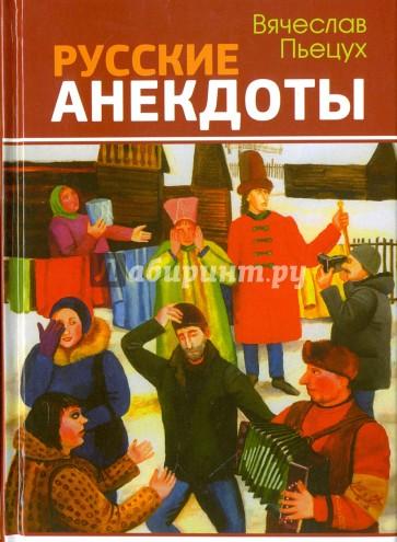 Пьецух русские анекдоты
