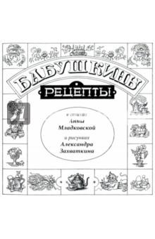 Бабушкины рецепты в стихах Анны Младковской и рисунках Александра Захваткина