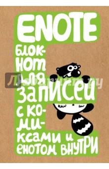 Enote. Блокнот для записей с комиксами и енотом, А5 Эксмо