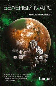 Зеленый МарсСовременная зарубежная проза<br>Смысл в том, чтобы создать не вторую Землю, а нечто марсианское…<br>Прошло пятьдесят лет с тех пор, как первые колонисты высадились на Марс. Красная планета постепенно теряет свой первозданный облик, и первые зеленые побеги уже карабкаются по холодным склонам скал. Но еще живы те, кто стремится сохранить пустынную красоту родной планеты и не допустить землян к управлению. Это - первое поколение детей, родившихся на Марсе, и они готовы показать, на что способны.<br>