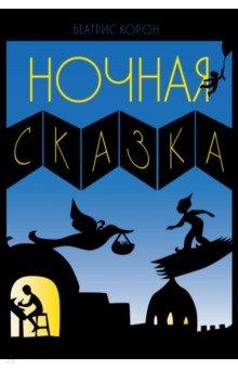 Ночная сказкаСказки зарубежных писателей<br>О книге<br>Это не обычная книга, а настоящий театр теней! Дождитесь вечера или задерните шторы, раскройте эту необыкновенную книгу, возьмите фонарик - и увидите чудо.<br><br>Это ночная сказка - об удивительном городе. Здесь снимают кино и ловят крокодила, катаются на тарзанке и поднимаются в небо на воздушном шаре. Дома в городе тянутся длинной вереницей, и в каждом из них - свои герои и своя история. Какая? Попробуйте рассказать ее сами!<br><br>Автор этой книги - художница Беатрис Корон. Она создает свои невероятные иллюстрации, вырезая их из листов черной бумаги или плотного нетканого материала. Художница творит как скульптор - отсекает лишнее, - и перед нами возникают экзотические страны, затерянные города, неведомые миры.<br><br>Каждая картина Беатрис - это целая история. Присмотритесь внимательнее и вы увидите детали, которые можно вплести в ажурную ткань рассказа. Не бойтесь фантазировать и придумывать собственные сказочные миры.<br><br>Хотите добавить немного волшебства? Поставьте за книгу лампу и разглядывайте детали среди бумажных теней.<br><br>Фишки книги<br>Необычный формат - гармошка из черного плотного картона с вырезанными из него иллюстрациями.<br><br>В книге нет текста, каждая картина - это повод внимательно рассмотреть детали и придумать свою сказку.<br><br>Для кого эта книга<br>Для детей от 3 лет.<br><br>Для взрослых, которые любят прекрасное и создавать волшебные миры и свои истории.<br><br>Об авторе<br>Беатрис Корон - американская художница, создающая из бумаги удивительные вещи. Нарисовав эскиз, Корон берет в руки канцелярский нож и превращает лист черной бумаги или плотного нетканого материала в затейливые силуэты людей, зданий, деревьев, автомобилей, животных и сказочных созданий. Ее творения из бумаги оригинальны и высокоэстетичны. В аналогичной манере вырезания Беатрис работает и с такими материалами, как стекло, железо, дерево. Ей одинаково удаются и изделия малых форм, и монументальные проекты.<b