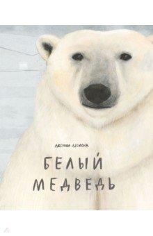 Белый медведьЖивотный и растительный мир<br>Эта книга перенесет вас в загадочный мир арктических пустынь, где обитают самые большие наземные хищники нашей планеты - белые медведи. Вас ждет увлекательный рассказ, полный неожиданных и забавных фактов об этих животных, а также прекрасные авторские иллюстрации, на которых мастерски передана красота Заполярья.<br>Книжка-картинка Белый медведь создана для тех, кто не любит энциклопедии с их сухим набором цифр и фактов. Она наполнена научными знаниями, которые поданы в виде увлекательной познавательной сказки на ночь. Атмосферные иллюстрации погружают ребенка в мир северных гигантов, а детали-подсказки позволяют ему совершить массу интересных открытий.<br><br>Фишки книги<br>- Замечательные разворотные иллюстрации.<br>- Проверенные научные факты.<br>- Художественный текст.<br>- Наглядные сравнения. Например, автор рассказывает, что у белого медведя подушечки лап покрыты бугорками, как поверхность баскетбольного мяча. Или что по кольцам на спиле зуба можно подсчитать возраст медведя - совсем как возраст дерева по кругам на пеньке.<br>- Забавные и дополняющие текст детали, которые можно обнаружить, лишь внимательно рассматривая картинки. Например, названия на корешках книг или игрушечного песца, который следовал за главной героиней по Арктике.<br>- Автор полностью погружает ребенка в рассказ, заставляет следовать за главной героиней, вместе с ней удивляться чудесам природы, что делает ребенка более открытым для усвоения новых знаний.<br>- Эту научно-популярную книгу вполне можно назвать книгой-колыбельной и использовать для чтения перед сном.<br><br>Как читать эту книгу<br>Лежа под белым теплым одеялом и представляя себя среди бескрайних снегов Арктики.<br><br>Для кого эта книга<br>Для детей 5-8 лет.<br>
