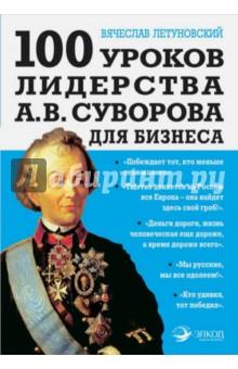 100 уроков лидерства А. В. Суворова для бизнеса