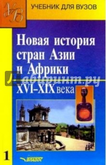 Новая история стран Азии и Африки: Учебник. В 3 частях. Часть 1