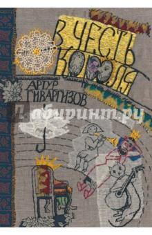 В честь короля (с автографом автора)Книги с автографом--<br>Идея этой необыкновенной книги целиком принадлежит её талантливым создателям - писателю Артуру Гиваргизову и художнице Веронике Гараниной.<br>Не секрет, что вошедшие в книгу сказки о королях уже публиковались ранее и хорошо известны поклонникам автора. Однако благодаря удивительным иллюстрациям Вероники Гараниной, выполненным в технике вышивки с аппликацией, сказки, специально отобранные для этого сборника, словно заиграли по-новому, открывая читателю множество тонких смыслов.<br>Лоскуты дорогих тканей, кружева и искусная вышивка поверх простенького холста - словно роскошные королевские одежды, под которыми притаился самый обыкновенный человек со всеми своими слабостями, большими и маленькими. Кусочки материи, из которых составлены аппликации, как бы вовлекают в игру, заставляют вглядываться, узнавать, угадывать, где, на чьём платье, шарфике, накидке вы могли видеть их раньше. Всё так знакомо и так по-новому. Таким же поразительным образом ведут себя и тексты. В них внимательный читатель то и дело будет находить смутно знакомые цитаты, обрывки где-то подслушанных фраз и даже собственных мыслей, с улыбкой узнавая самого себя.<br>Кто же все эти короли и придворные, палачи и министры, рыцари, принцессы, учёные, художники и музыканты? Почему вопреки всей серьёзности и важности своих взрослых ролей они ведут себя как дети? Наверное, потому что даже самый серьёзный человек глубоко внутри всю жизнь остаётся маленьким ребёнком - наивным, непосредственным, беззащитным, немного капризным, в меру обидчивым и своенравным. И неважно, какие на дворе времена и как зовут их героев - Лёшами или Генрихами.<br>