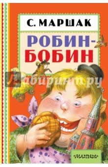 Робин-БобинОтечественная поэзия для детей<br>В книгу Робин-Бобин вошли английские детские песенки в классическом переводе С. Маршака. Это давно полюбившиеся детям Шалтай-Болтай, Робин-Бобин, В гостях у королевы, Птицы в пироге и другие. Замечательный поэт и переводчик, классик детской литературы С. Маршак считал, что самые незатейливые песенки и прибаутки могут быть произведениями подлинного искусства. В составе книги самые популярные детские песенки, которые входят в круг чтения детей дошкольного возраста.<br>Художник Соколов Г. <br>Для детей до 3-х лет.<br>