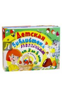 Детская библиотека малышам от 2 до 5 лет