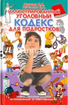 Иллюстрированный уголовный кодекс для подростков Рипол-Классик
