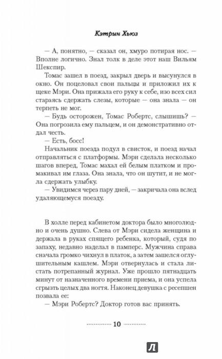 ТАЙНА КЭТРИН ХЬЮИЗ СКАЧАТЬ БЕСПЛАТНО
