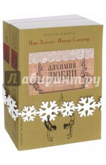 Алхимия любви. Комплект из 2-х книг