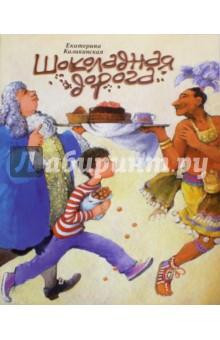 Шоколадная дорогаСказки отечественных писателей<br>У дедушки Антона скоро день рождения. И мальчику очень хочется его порадовать. Взрослые говорят, что дедушка любит горячий шоколад. Но разве шоколад может быть горячим? В поисках ответа Антон оказывается в сказочной шоколадной стране. Там мальчик встретится с индейцами майя, узнает о бобах какао и Пище Богов и побеседует с королевским кондитером, который хранит рецепт самого вкусного горячего шоколада. Но вот раскроет ли он его? <br>Для младшего школьного возраста.<br>