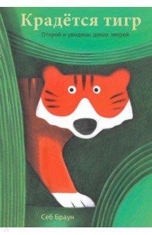 Крадётся тигрЖивотный и растительный мир<br>Эта занимательная книжка с иллюстрациями всемирно известного художника познакомит маленьких читателей с обитателями дикой природы.<br>Для детей дошкольного возраста.<br>
