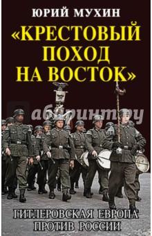 Крестовый поход на Восток. Гитлеровская Европа против РоссииИстория войн<br>Сегодня Россия не в первый раз стоит против всей Европы. Нам не привыкать! Ведь в 1941 году в крестовый поход на Восток вместе с Гитлером отправились не только союзные войска Италии, Венгрии, Финляндии, Румынии, Испании, Словакии, Хорватии, Болгарии, но и добровольцы-поляки, французы, голландцы, бельгийцы, датчане, норвежцы, шведы, чехи, португальцы, люксембуржцы и др. Знаете ли вы, что войска СС на 40 % состояли не из немцев? Почему среди пленных, взятых Красной Армией в 1941-1945 гг., поляков было больше, чем официально воевавших против СССР итальянцев, а евреев - больше, чем финнов? Когда на самом деле началась Вторая Мировая война - с нападения Гитлера на Польшу в 1939-м - или годом раньше, когда поляки вместе с фюрером расчленили и поделили Чехословакию? И на каких условиях был заключен тайный пакт Черчилля с Гитлером, засекреченный до сих пор? Отвечая на самые запретные вопросы истории, эта книга неопровержимо доказывает, что сталинский СССР сражался не только с Вермахтом, но против всей континентальной Европы, которая охотно работала на Гитлера и присоединилась к нацистам в их дранг нах остен, а нынче не прочь повторить этот крестовый поход на Восток!<br>